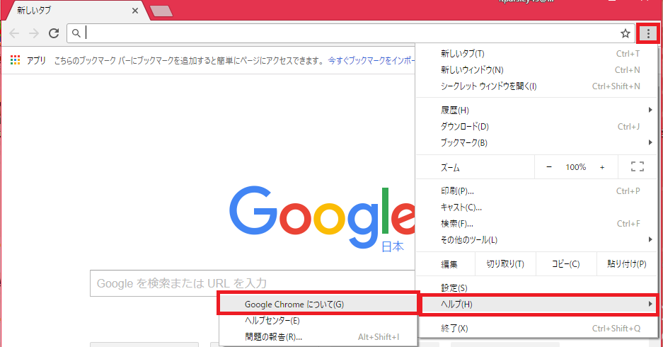 GoogleChromeについて